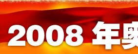2008奥运