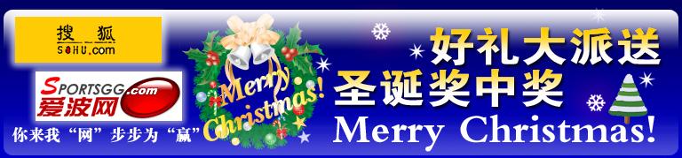 单场足彩圣诞活动,单场足彩,单场,单场彩票,单场足彩