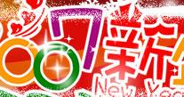 娱乐明星新年新打算