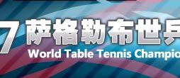 第49届世乒赛,世乒赛,萨格勒布世乒赛,乒乓球