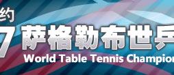 世乒赛,49届世乒赛,萨格勒布世乒赛,乒乓球视频,王楠