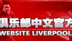 利物浦,利物浦官方网站,liverpool,利物浦视频,利物浦官网