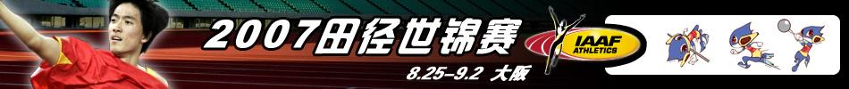 -田径世锦赛,刘翔,杜库里,2007田径世锦赛