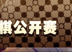 第一届BC杯世界围棋公开赛,BC卡杯围棋赛,围棋比赛,围棋,围棋美女,围棋直播,围棋赛程,围棋图片,围棋棋谱,古力,常昊,李世石,李昌镐,朴永训,刘星