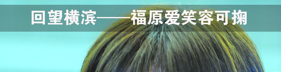 世乒赛,横滨,横滨世乒赛,乒乓球,王皓,张怡宁,马琳,王励勤