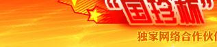 体坛影响力,体坛人物,体坛名将,体育人物,体坛影响力评选,体育评选,共和国60年体坛影响力评选,刘翔,姚明,郭晶晶,丁俊晖,张怡宁