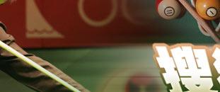 搜狐网友VS丁俊晖全国挑战赛,丁俊晖挑战赛,丁俊晖挑战赛赛程,丁俊晖挑战赛规程,丁俊晖,美女,美女