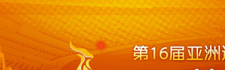 广州亚运会开幕式,亚运会开幕式,亚运开幕式,开幕式新闻,开幕式图片,开幕式视频,亚运会,广州亚运会,亚运