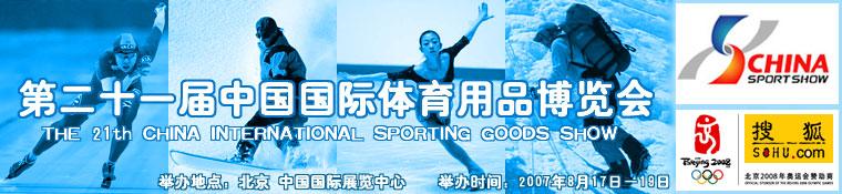 第二十一届中国国际体育用品博览会,搜狐体育