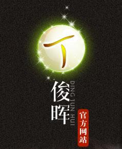 丁俊晖官方网站