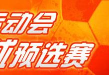 十一运会足球预选赛,全运会足球比赛,全运会足球赛赛程,全运会男足,全运会女足