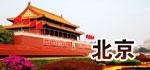 北京代表团