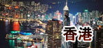 香港代表团