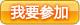 参加活动赢F1中国站门票